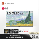 LG樂金 65型 OLEDevo 4K AI語音物聯網電視 OLED65G1PSA 新一代 自體發光像素
