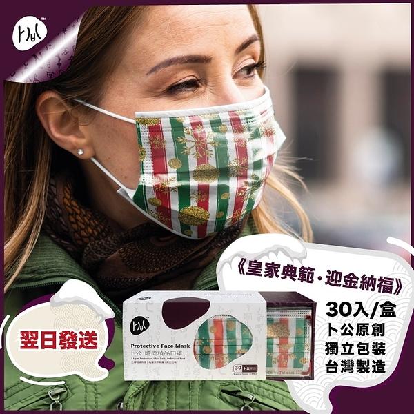 【卜公家族】《皇家典範 • 迎金納福 》時尚口罩, 3層防護 30片/盒 禮盒裝~ 台灣製造