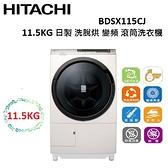 HITACHI 11.5KG 日製 洗脫烘 左開 變頻 滾筒洗衣機 BDSX115CJ