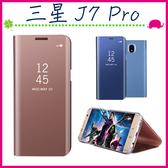 三星 Galaxy J7 Pro 5.5吋 新款鏡面皮套 免翻蓋手機套 金屬色保護殼 側翻手機殼 電鍍保護套 PC硬殼