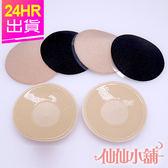 胸貼 黑/膚 圓型 布面透氣防走光隱性胸貼 可重複使用 仙仙小舖
