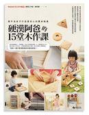 (二手書)硬漢阿爸的15堂木作課:親手為孩子打造最安心的原木玩具