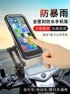 外賣騎手電動車手機架導航支架摩托車載電瓶自行車防震騎行防水包 智慧e家 新品