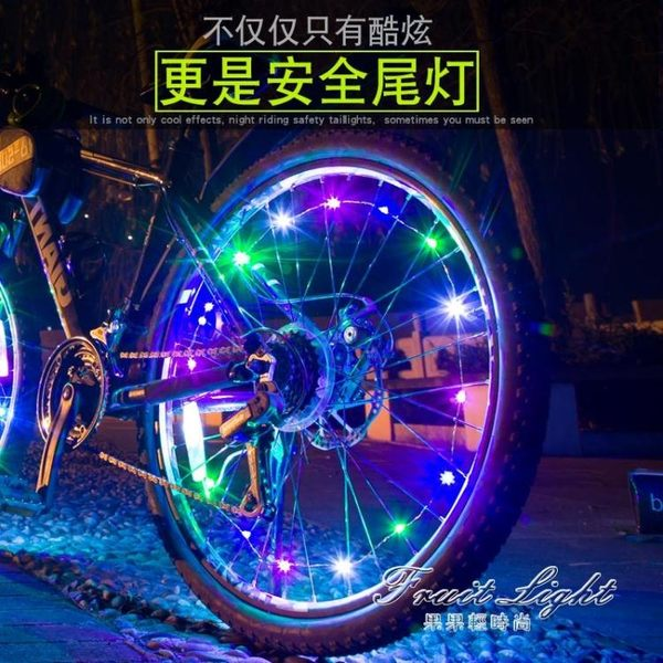 騎行燈 死飛自行車夜騎風火輪單車燈輪胎七彩裝飾山地車尾燈騎行裝備配件 果果輕時尚