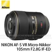 贈禮券~NIKON AF-S Micro 105mm F/2.8 G IF-ED VR (24期0利率 免運 國祥公司貨) 防手震微距鏡頭 AFS F/2.8G