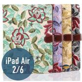 iPad Air 2/ iPad 6 花布紋 插卡 平板皮套 側翻 支架 保護套 手機套 手機殼 保護殼