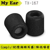 Comply TX-167 海綿耳塞 聲海耳機適用耳塞 |My Ear耳機專門店