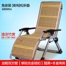 躺椅 躺椅折疊靠背午休多功能午睡椅沙灘家...