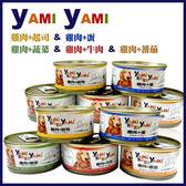 *KING WANG*【6罐組】《犬》亞米亞米小金罐狗罐頭‧80克罐