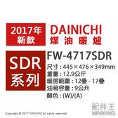 【配件王】日本代購 海運 日本製 DAINICHI FW-4717SDR 煤油電暖爐 煤油暖爐 9L 暖器 感知 除臭