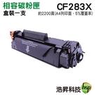 【限時促銷 ↘850元】HP 83X CF283X 黑色 相容碳粉匣 適用M201dw M201n MFP M225dn M225dw