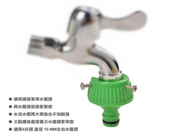 【螺絲釘轉接頭】高壓快速接頭 水龍頭轉換頭 萬能 4分頭萬用接頭 噴水槍 洗衣機水管連接轉接頭