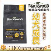 ◆MIX米克斯◆【現折150元】柏萊富天然犬糧-幼犬15磅(6.8KG), WDJ 推薦天然糧,Blackwood