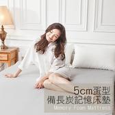 記憶床墊 / 雙人蛋型5cm【吸濕排汗備長炭記憶床墊】5x6.2尺  鳥眼布套  戀家小舖台灣製ACM205