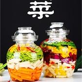 腌制罐腌菜壇子泡菜壇子咸菜缸家用加厚玻璃密封透明【千尋之旅】