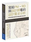 (二手書)寫給PM、RD與設計師看的設計需求分析:使用者想要的應用程式都是這樣打..