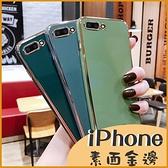 簡約素面 蘋果 iPhone 12 Promax i12 Pro i12mini 金邊手機殼 防摔亮面殼 電鍍軟殼 保護套
