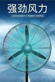 落地扇 工業電扇工業風扇強力落地扇大功率商用機械式搖頭掛壁牛角扇大風量電風扇 果果生活館