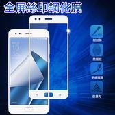 絲印膜 Asus ZenFone 4 Pro Max 4 Selfie Pro 鋼化膜 滿版 手機鋼化膜 防指紋 全屏覆蓋 玻璃貼 螢幕保護貼