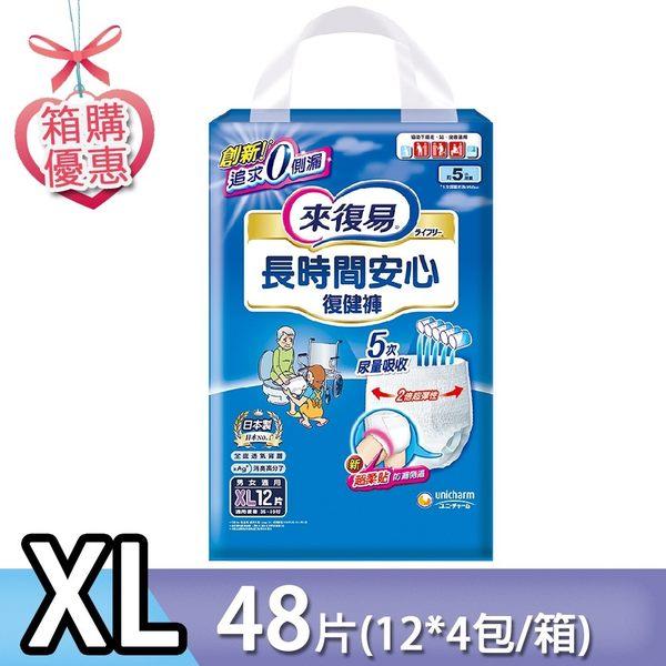 來復易-內褲型成人紙尿褲-長時間安心復健褲 XL號48片(12片x4包)-箱購 大樹