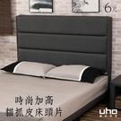 床頭【UHO】時尚加高貓抓皮革床頭片-6尺雙人加大