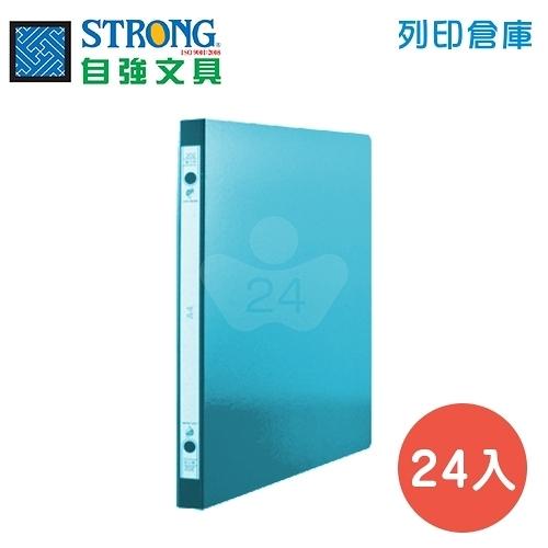 STRONG 自強202 環保中間強力夾-藍 24入/箱