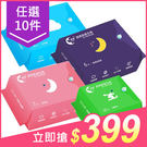 【任10件$399】愛康 超透氣衛生棉(1包入) 多款可選【小三美日】