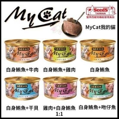 『寵喵樂旗艦店』【48罐含運】聖萊西Seeds惜時 MyCat我的貓 機能餐貓罐85g 貓罐頭 六種口味
