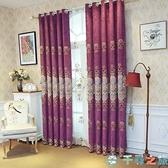 繡花遮光窗簾客廳臥室奢華落地窗簾布【千尋之旅】