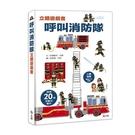 信誼/上誼/和誼創新 呼叫消防隊立體遊戲書[衛立兒生活館]
