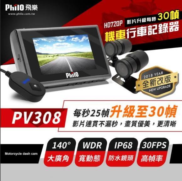 飛樂 Philo Discover PV308 【送32GG】前後雙錄 機車行車紀錄器 30fps版/非MS276WG