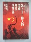 【書寶二手書T2/政治_IBW】站上十三億人的頂端-習近平掌權之路_峯村健司