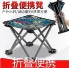 戶外摺疊椅便攜式小馬扎家用野營凳子釣魚椅子寫生小板凳旅行裝備 NMS小艾新品