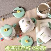 陶瓷馬克杯咖啡杯-含蓋可愛圖案田園風水杯8款73pp446[時尚巴黎]