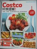 【書寶二手書T1/餐飲_WFE】Costco好食提案:小餐桌/大家庭/自己開店都愛的分裝、保存與料理食譜