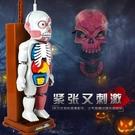 人體模型玩具成人惡搞拼裝骷髏創意解壓器官...