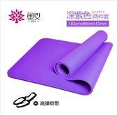 瑜伽墊加長加厚瑜伽墊初學者健身運動加寬健身墊三件套防滑瑜珈毯子 萬聖節