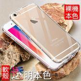 超防摔 iPhone 6 6s Plus 手機殼 抗衝擊防摔 全包邊 氣墊 矽膠套 透明殼 輕薄 空壓殼 保護殼