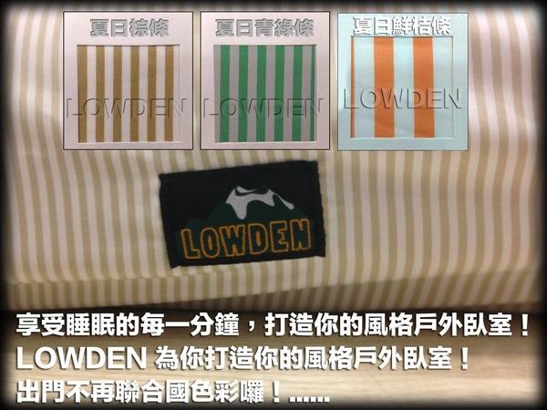LOWDEN客製化床包夏日涼爽款-歡樂時光充氣床墊II (M) 24042露營床 睡墊 床包(免運優惠中)