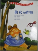 【書寶二手書T3/少年童書_ZKP】仙女的禮物_餘治本譯寫