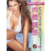 肉體媚惑DVD 未滿18歲禁止購買