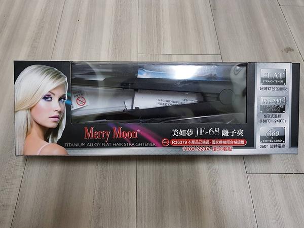 (現貨免運)Merry Moon 美如夢 快熱超薄板離子夾 JF-68 超薄寬板離子夾*HAIR魔髮師*