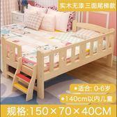 實木兒童床 拼接兒童床男孩單人加寬床邊加床女孩小床拼床大床帶jy【快速出貨八折搶購】