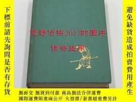 二手書博民逛書店罕見《西遊記》(Monkey)英文譯本,阿瑟·韋利翻譯,1943