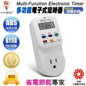 【貓頭鷹3C】CBH-TIMER-20-1 第二代 多功能電子式單插座定時器