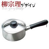 日本品牌 柳宗理 單手鍋 霧面 18cm 三層鋼 附蓋