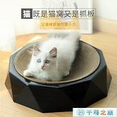 大號瓦楞紙貓窩貓抓盆貓咪玩具貓抓板貓咪用品貓玩具貓爪板磨爪器【千尋之旅】