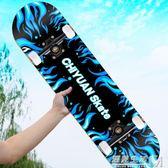 初學者滑板車四輪成人兒童青少年男孩小學生滑板華板車抖音滑行車  igo 遇見生活