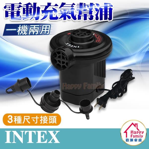 INTEX 110V家用充洩二用/打氣機/抽氣機/電動PUMP/充氣床/充氣沙發/游泳圈/露營幫浦(66619E)