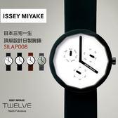 ISSEY MIYAKE 三宅一生 TWELVE設計腕錶 SILAP008 現+排單 熱賣中!